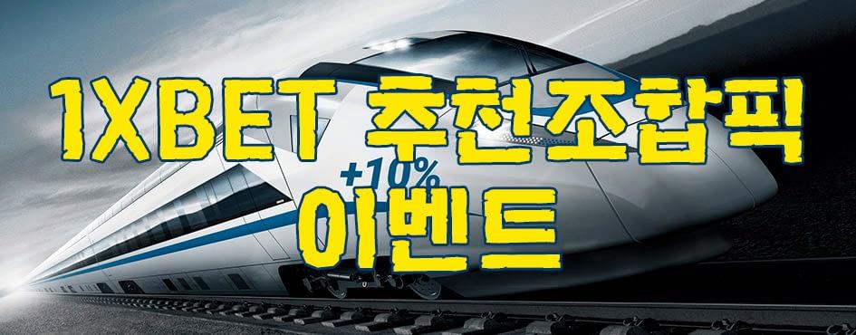 원엑스벳 1xbet 추천 조합픽