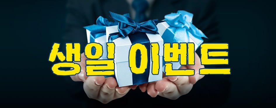 1xbet 원 엑스 벳 생일 이벤트
